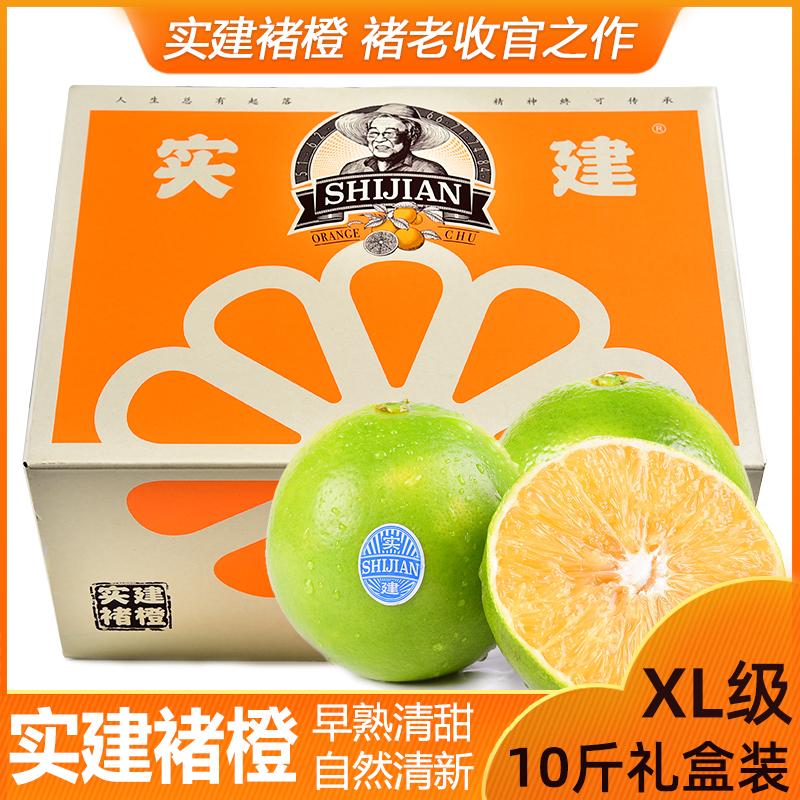 【实建褚橙旗舰店】2019实建褚橙 特级10斤礼盒装 冰糖橙新鲜水果