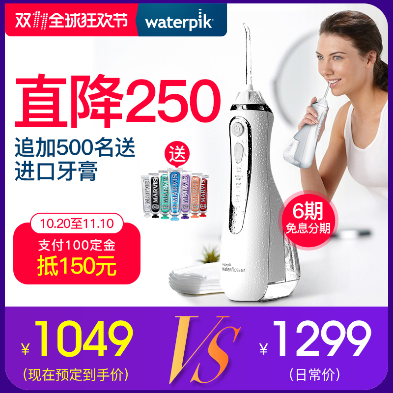 美国洁碧冲牙器waterpik水牙线便携式洁牙器家用洗牙器