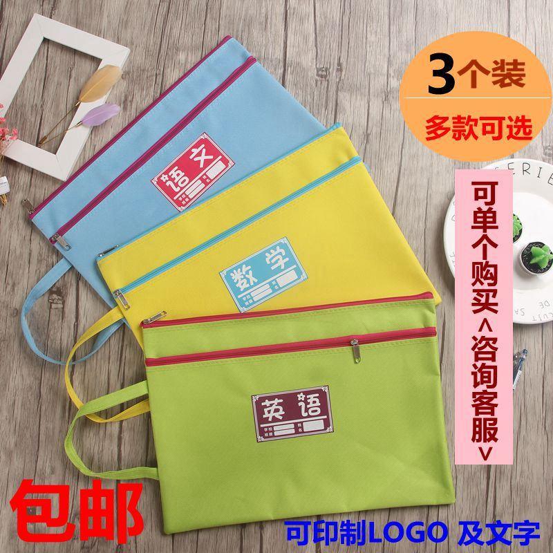 包邮A4拉链文件袋学生科目分类袋试卷资料收纳袋帆布档案袋可定制