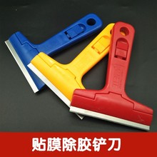 汽车贴膜专用工具除胶(小)铲刀ai10璃清洁st广告墙贴纸多功能
