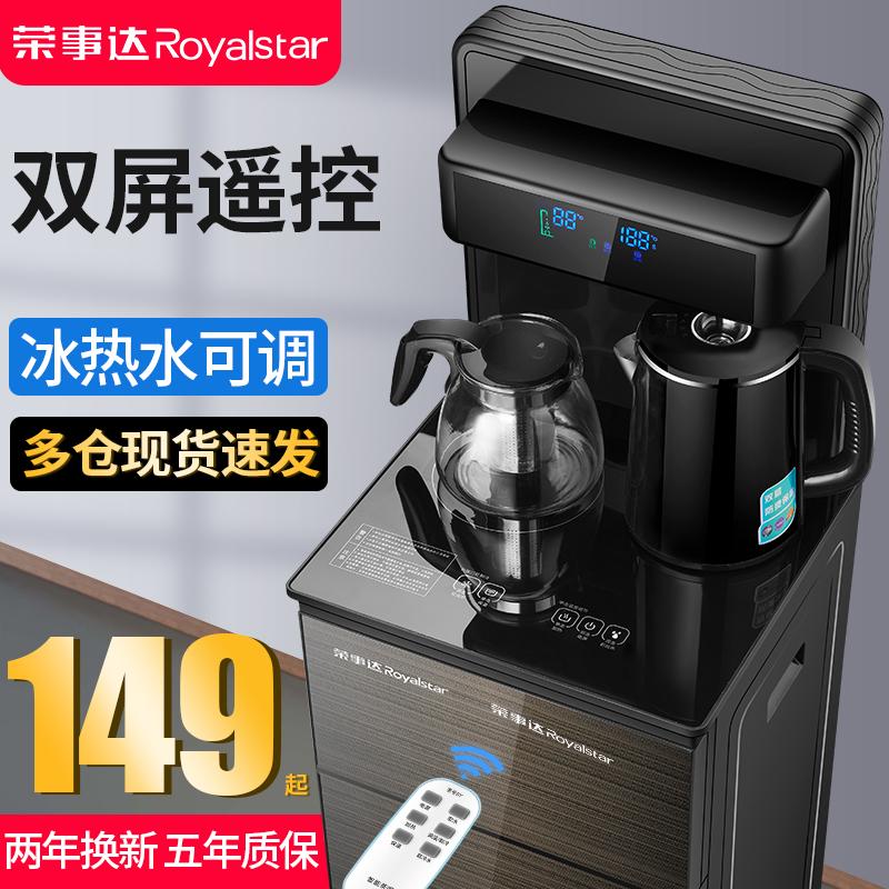 荣事达饮水机家用立式下置水桶装水冷热智能小型全自动遥控茶吧机
