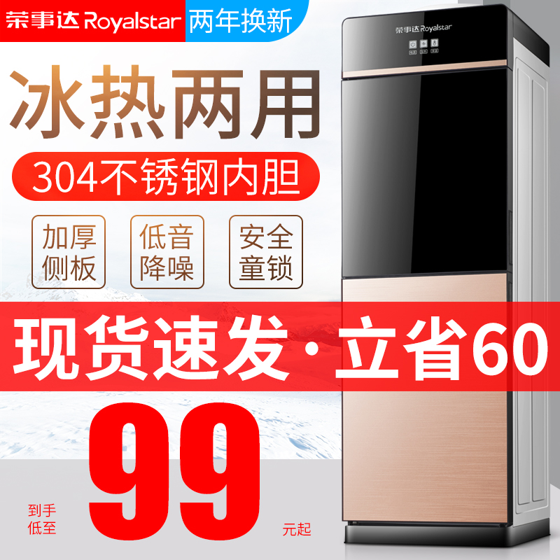 荣事达饮水机立式冷热家用办公小型全自动冰温热节能双门玻璃新款优惠券