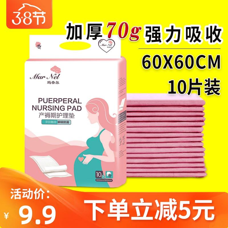 产褥垫秋冬季孕妇产妇产后专用一次性护理垫老人加厚婴儿大号医用