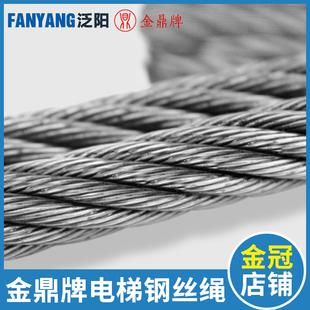 电梯曳引机钢绳麻芯日立金鼎钢丝绳