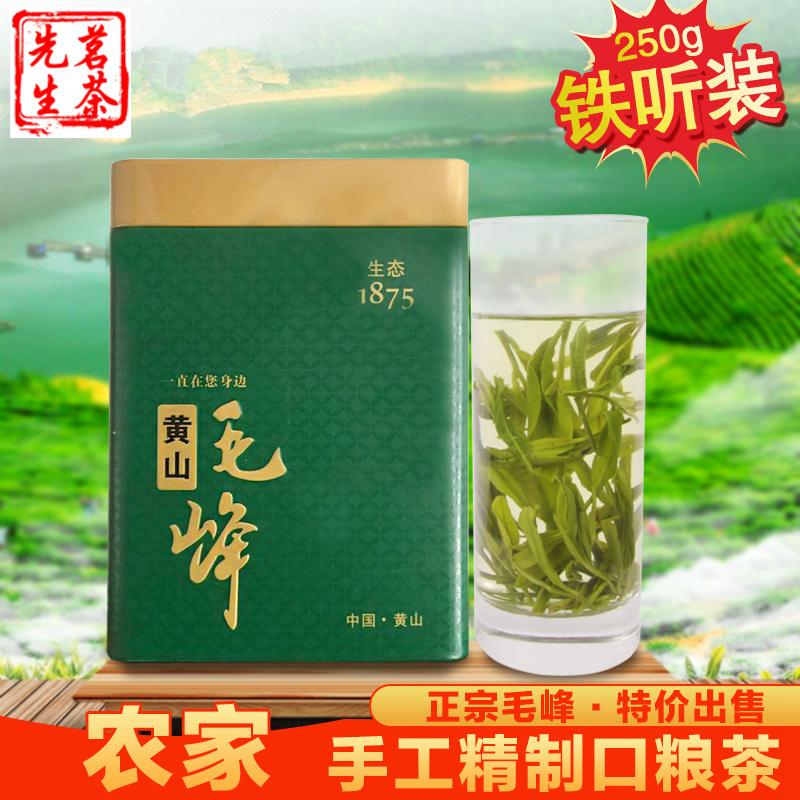 2017新茶上市正宗富溪黄山毛峰 口粮茶手工毛峰绿茶春茶250g包邮