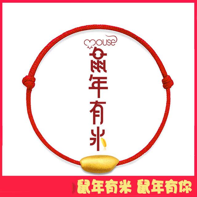 鼠年有米黄金手链情侣3d硬金转运珠红绳手工小老鼠生肖情人节礼物