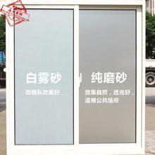 纯白磨砂无胶静电lu5璃贴膜透ng卫生间浴室移门窗户贴纸防晒