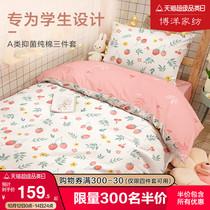 博洋家纺学生宿舍床上三件套单人床单纯棉全棉被套床上用品90冬季