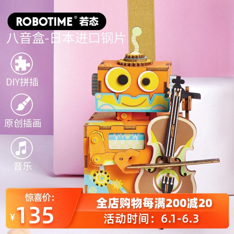 若态若来蔡徐坤同款大提琴机器人八音盒音乐盒木质diy生日礼物女