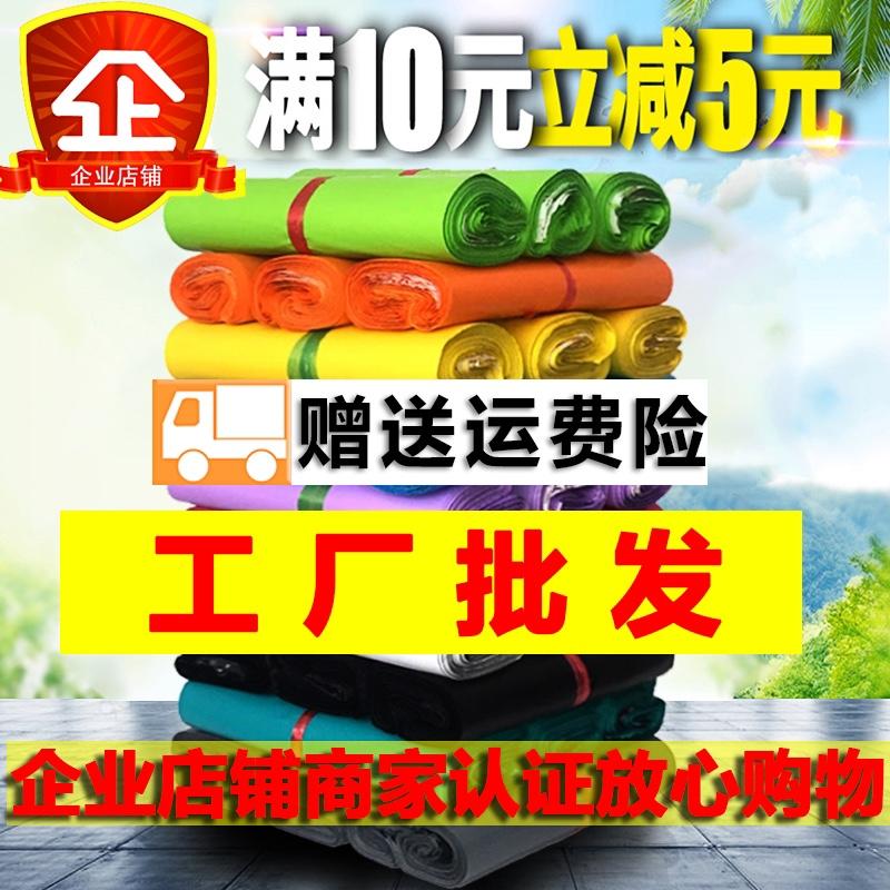 工厂批发快递袋加厚打包袋包装袋子防水袋淘宝塑料袋包邮中通白色