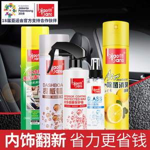 Advertised automotive interior cleaners indoor maintenance kit leather leather seat foam cleaning supplies