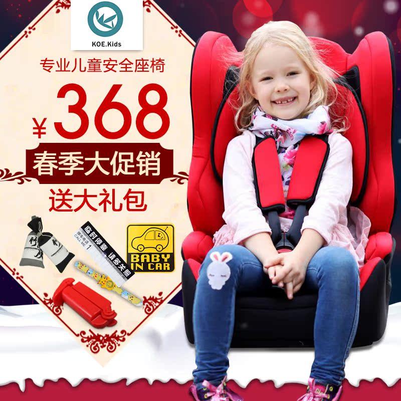 酷逸 儿童安全座椅好不好,怎么样,值得买吗