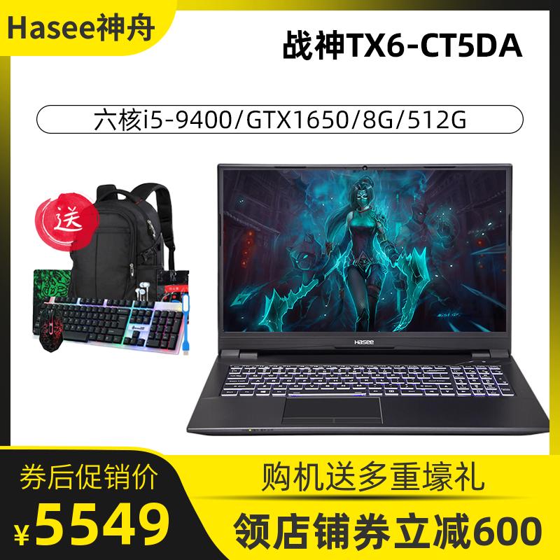 Hasee/神舟 战神TX6/TX7/TX8/GX8新笔记本电脑学生游戏本16.1/17.3英寸72%144Hz电竞屏GTX1660ti独显九代i5