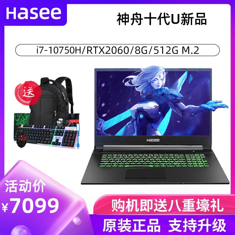 Hasee/神舟 战神Z8-CT7NA/G7/G8-CU7NA/NK十代神州笔记本电脑RTX2060游戏本17.3英寸144Hz学生手提电脑Z10