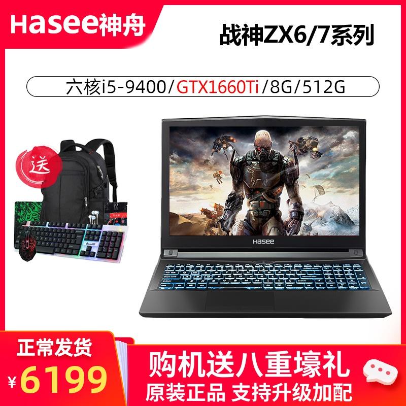 Hasee/神舟 战神ZX6-CT5A2/ZX7-CT5DA酷睿i5吃鸡游戏本GTX1650 4G独显学生神州笔记本电脑8G内存512G固态