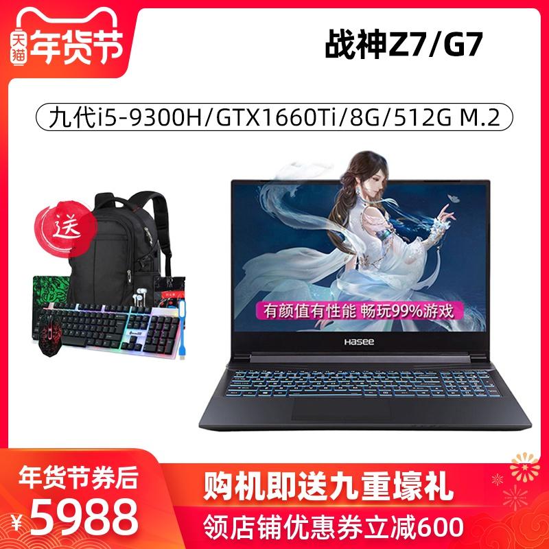 Hasee/神舟 战神Z7-CT5NA/Z7-CT7NA/Z7-CT7Pro/G7游戏本笔记本电脑15.6英寸英特尔i7九代i5固态硬盘GTX1660ti