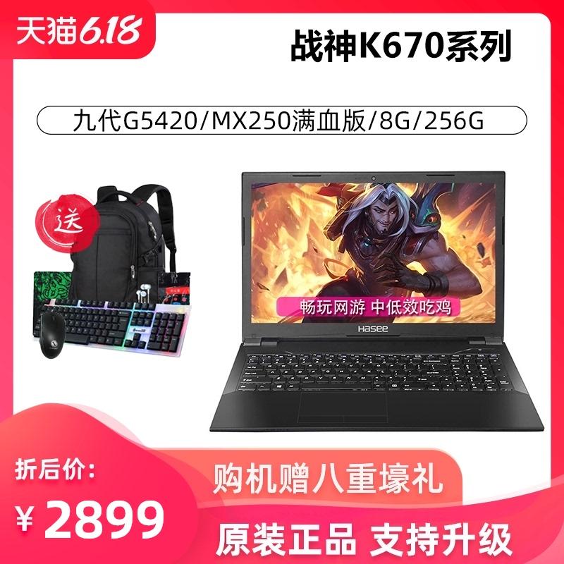 Hasee/神舟 战神K670D-G4E6/K670C-G4E1/k670t/e吃鸡笔记本电脑学生神州游戏本GTX1050独显8G内存15.6英寸