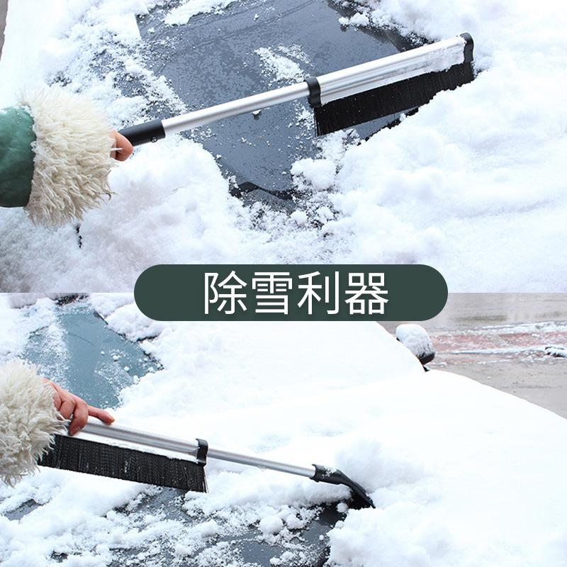 除雪铲汽车用多功能伸缩清扫雪刷子工具车载玻璃刮霜神器冬季用品