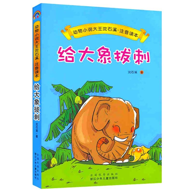 给大象拔刺 动物小说大王沈石溪 注音读本 幼儿童课外书阅读书籍 小学生一年级二年级三年级童书阅读 儿童文学小说故事书