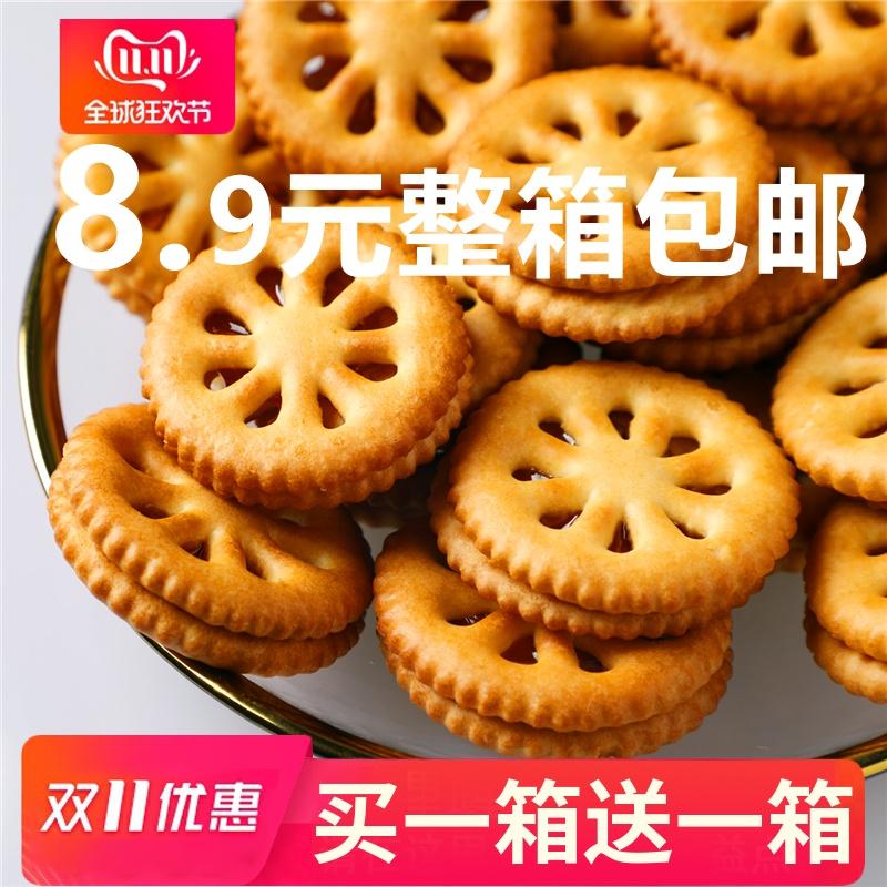 亨裕凤梨欢乐果酱夹心饼干小包装零食散装多口味休闲食品早餐整箱
