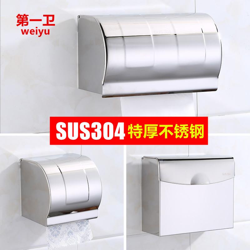 304不锈钢卫生间纸巾盒卷纸 纸巾架厕所卫生纸盒手纸盒抽纸免打孔