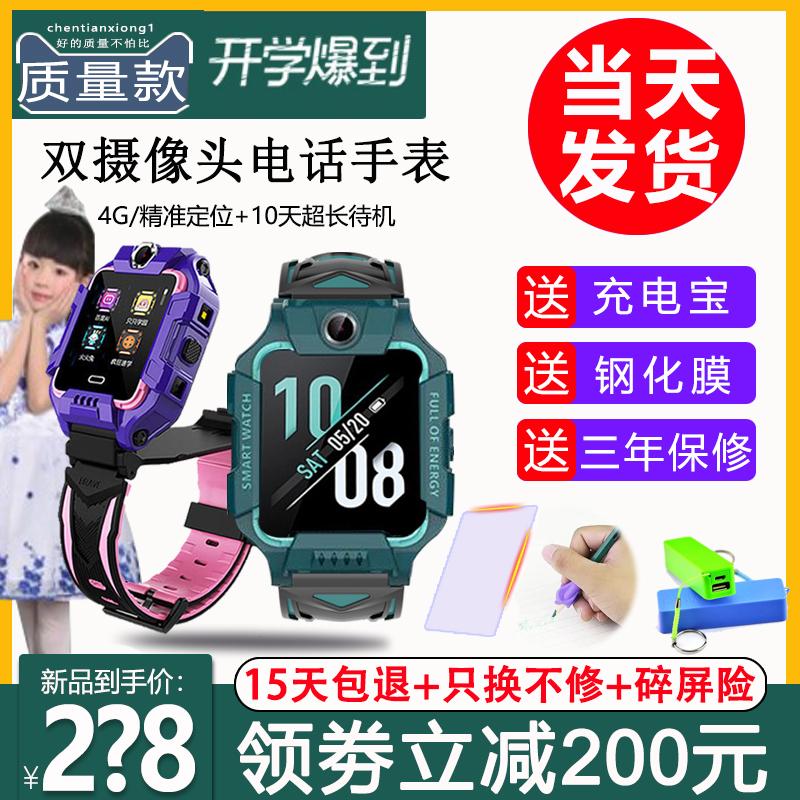最新版多功能可视频通话儿童电话手表翻盖小天才黑猫学生手机Z6z7
