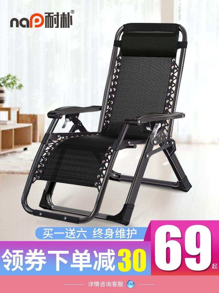 耐朴躺椅折叠午休午睡沙滩阳台家用休闲靠背椅子单懒人床逍遥便携