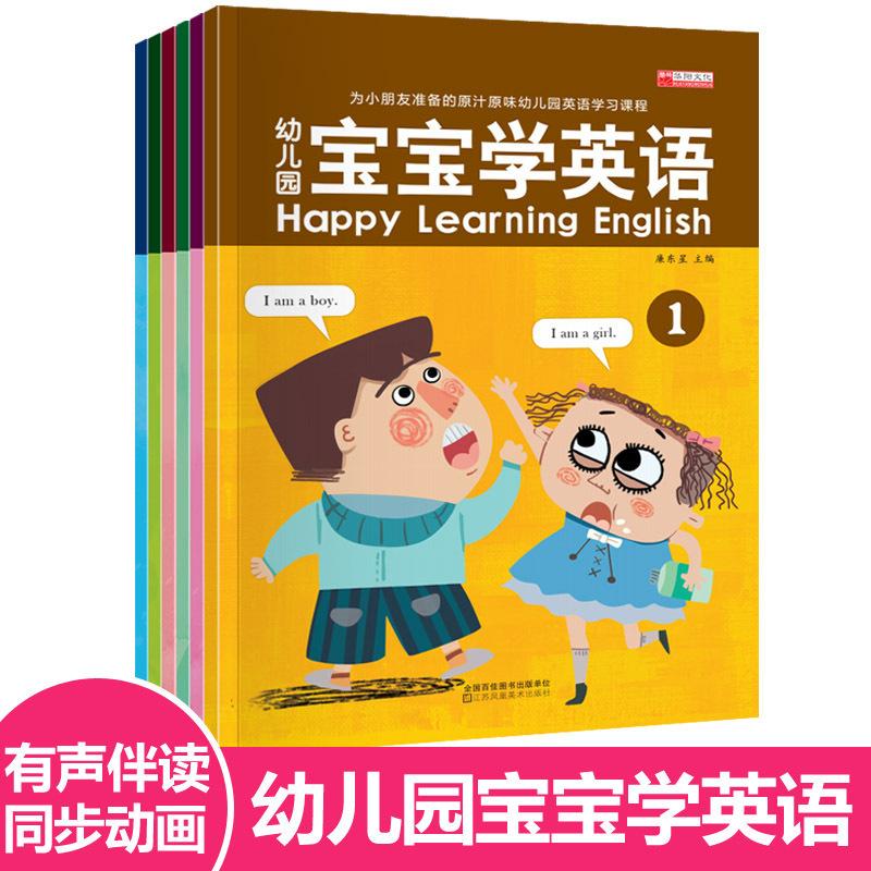 幼儿英语启蒙教材有声绘本6册 儿童书籍0-3-6岁少儿英语入门自学零基础 宝宝英语早教书 英文故事书绘本0-3岁大班升小学一年级读物