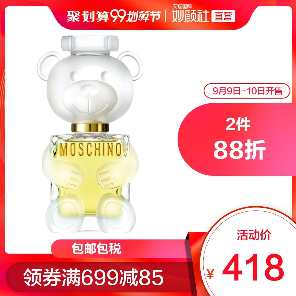【意大利小熊香】MOSCHINO TOY 2 默斯奇诺熊二代女士香水50ML