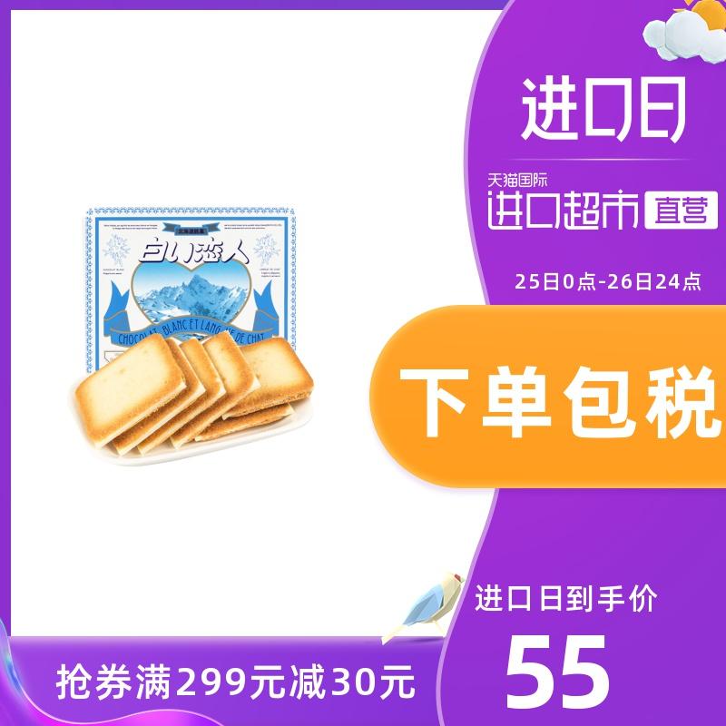 日本进口零食 白色恋人北海道白巧克力夹心饼干12枚 5-6月到期