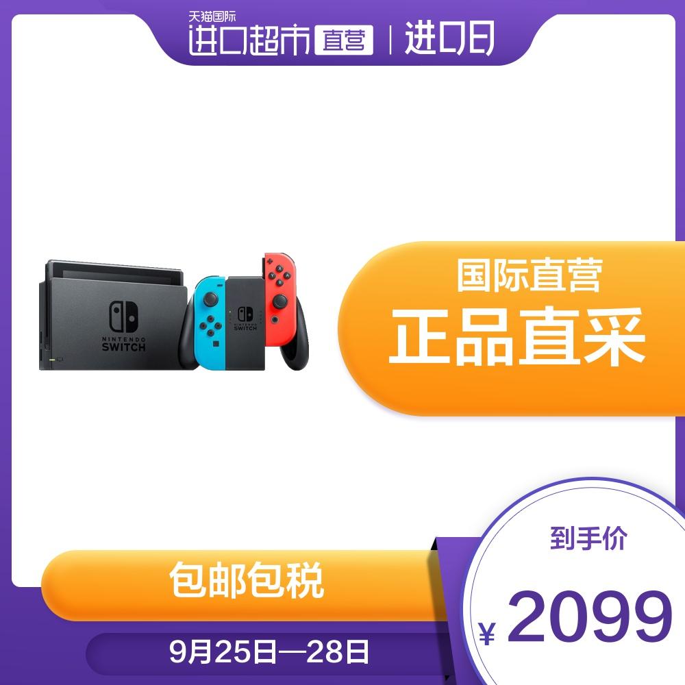 【直营】任天堂switch游戏机ns游戏主机 中国香港保税仓极速发货日版