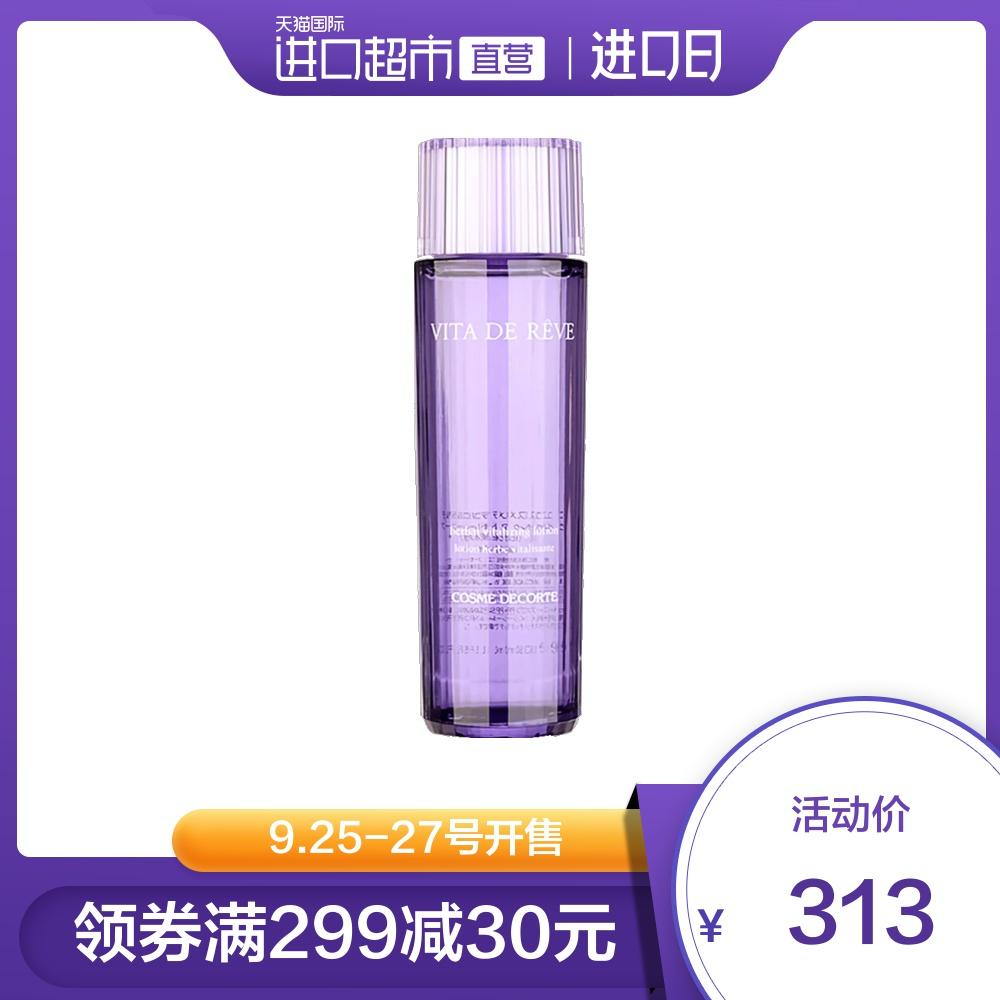 日本Cosme Decorte黛珂进口紫苏水高机能保湿水清爽150ml