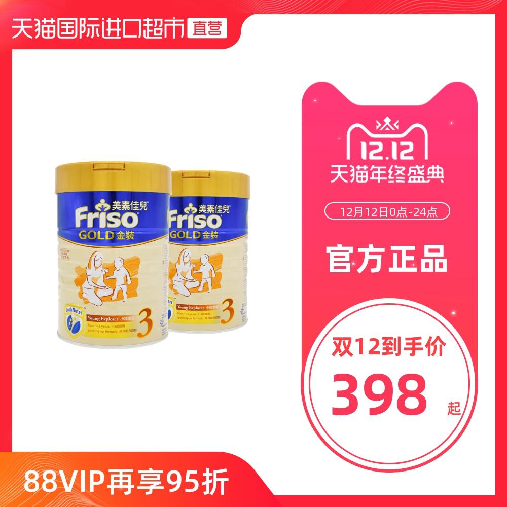 【直营】荷兰Friso原装进口港版美素佳儿婴幼配方奶粉3段900g*2罐