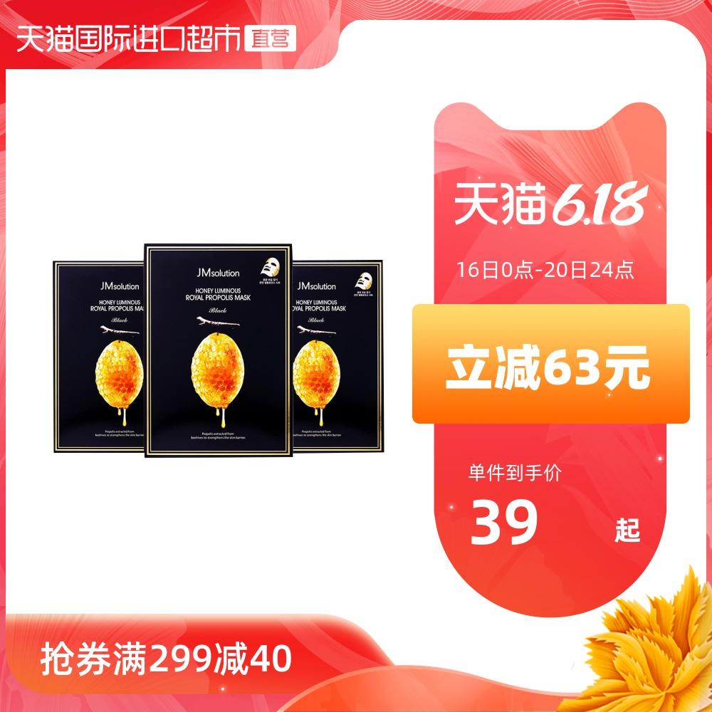【直营】韩国JMsolution进口水光蜂蜜补水面膜紧致10片*3盒正品