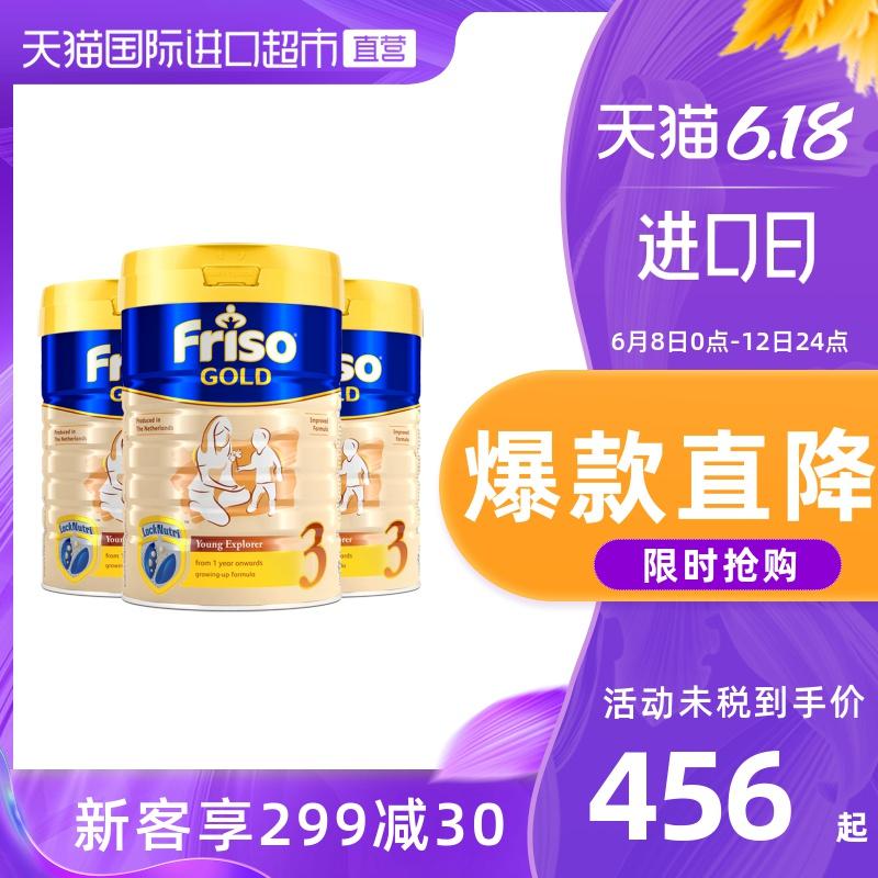 Friso美素佳儿新加坡版婴幼儿配方奶粉3段900g*3罐 荷兰进口