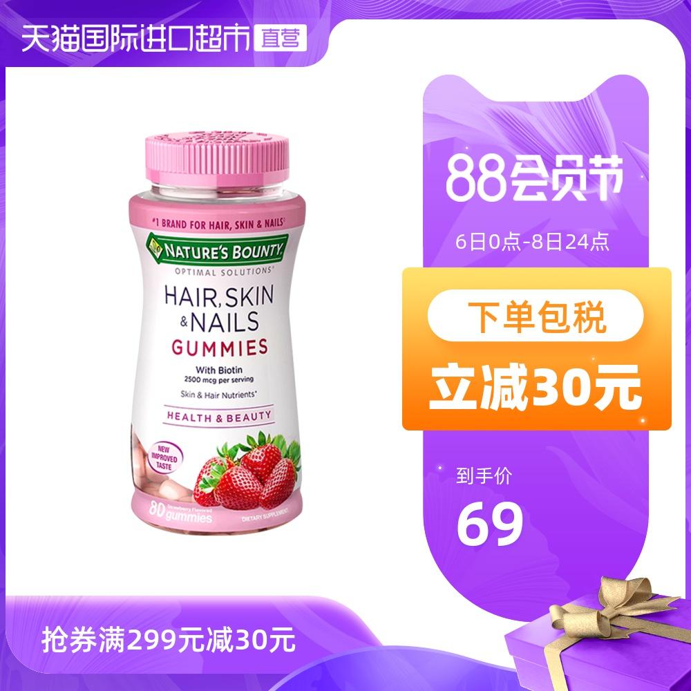 【直营】美国Nature'sBounty头发皮肤指甲胶原蛋白软糖80粒/瓶