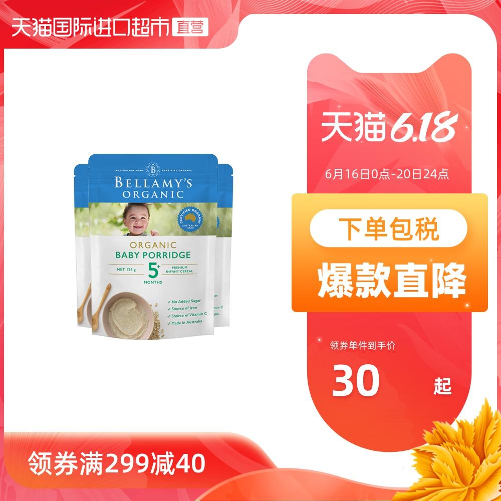 【直营】贝拉米有机婴幼儿燕麦奶糊味高铁米粉米糊125g/袋*3 辅食