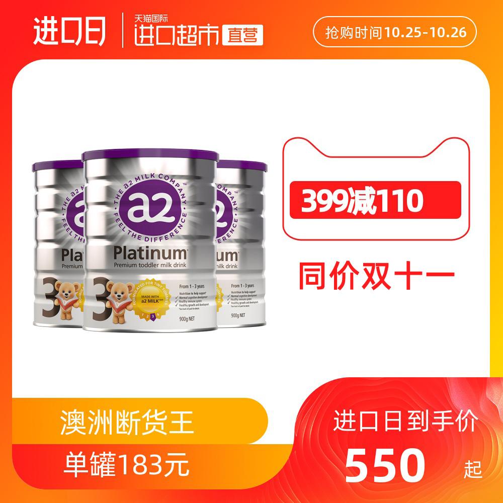 澳洲a2进口原装婴幼儿配方奶粉1-3周岁宝宝适用3段900g*3罐