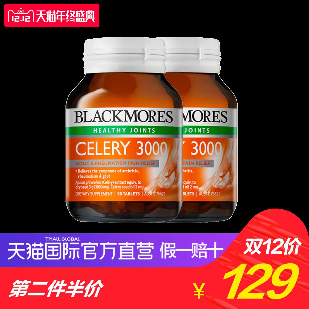 【直营】【2瓶】Blackmores/澳佳宝芹菜籽精华片 50片