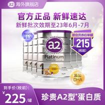 新西兰a2进口1段婴幼儿奶粉一段新生儿宝宝A2蛋白质0-6个月6罐