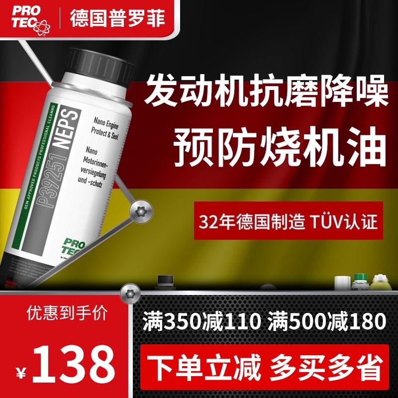 德国普罗菲纳米抗摩保护剂抗磨王发动机降噪烧机油精强力修复添加