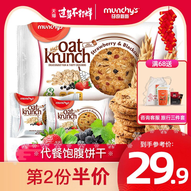 【马奇新新】马来西亚进口燕麦饼干膳食消化代餐饱腹早餐饼干208g
