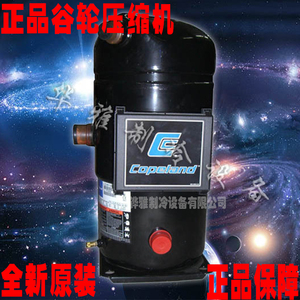 ZR81K Copeland cold storage refrigeration compressor new air conditioning heat pump refrigeration accessories everyone refrigerator compressor