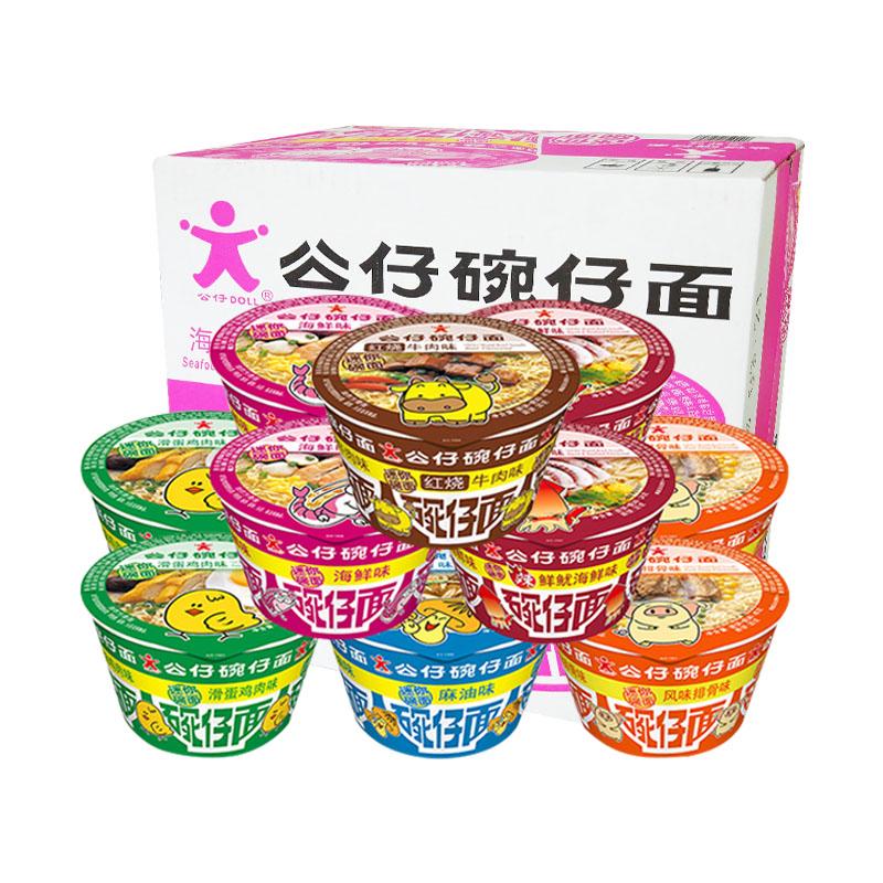 香港公仔面迷你碗仔面方便面小碗18碗整箱装泡桶装车仔面杯面泡面图片