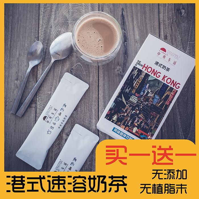 中央车站速溶港式丝袜奶茶 速溶奶茶10包无添加无植脂末奶茶