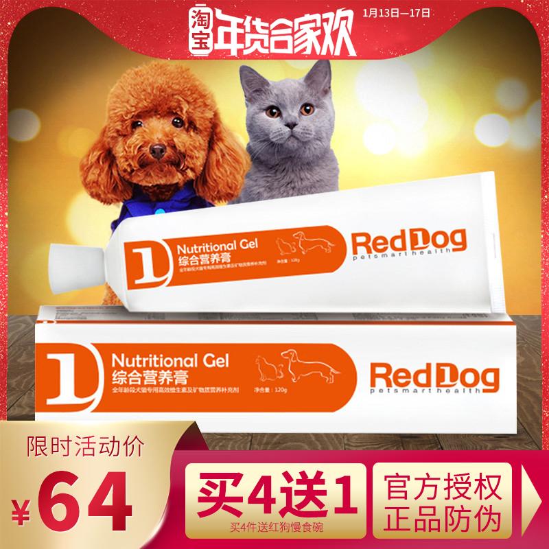 ������Ʒ:红狗营养膏宠物营养品猫维生素狗狗猫咪幼猫幼犬泰迪狗增肥reddog