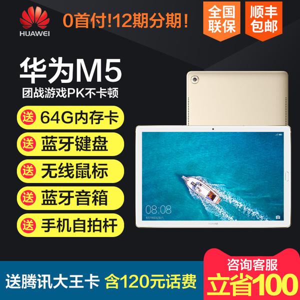 Huawei/华为 平板 M5 10.8英寸平板电脑安卓pad全网通二合一 游戏吃鸡学生10寸打电话办公平板官方旗舰店授权