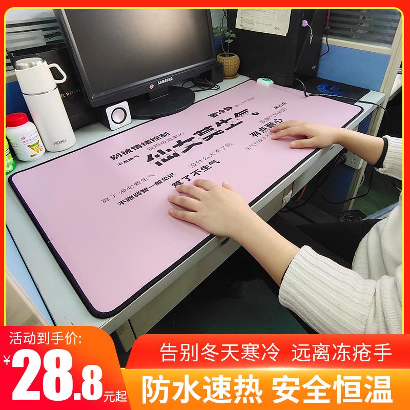 暖桌垫办公室加热速热电脑鼠标垫学生写字办公超大暖手垫桌上暖垫