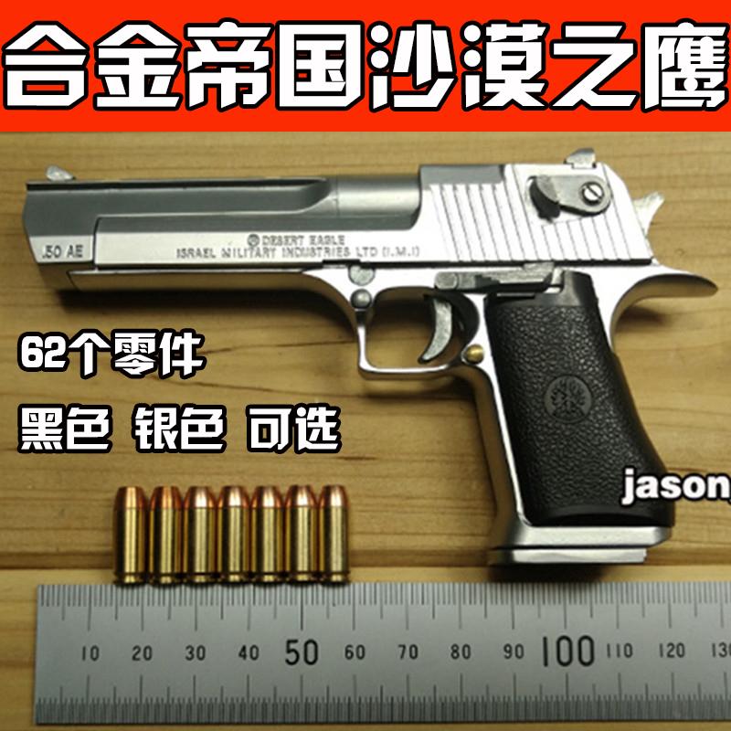 合金帝国沙漠之鹰1:2.05玩具手枪模型金属仿真抛壳拆卸 不可发射