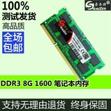 Genuine Sonaite DDR3 1600 8G notebook computer memory is compatible with 1333